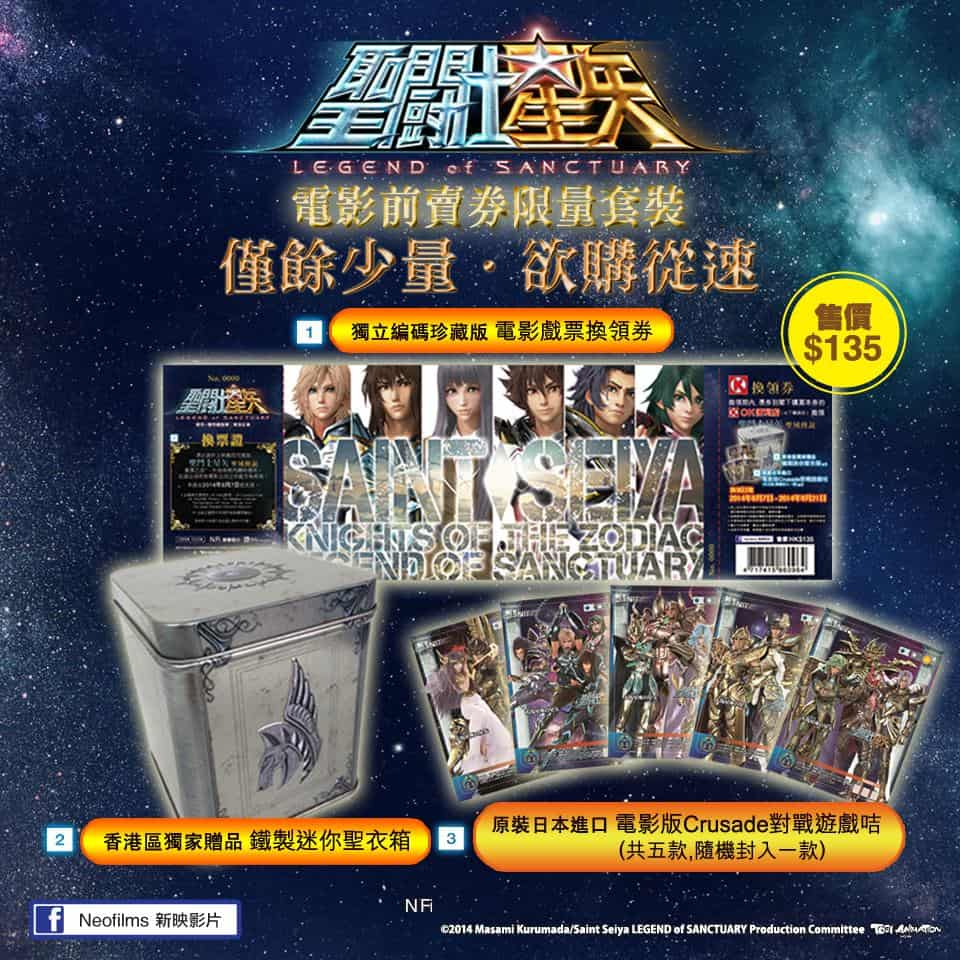 Saint Seiya : Legend Of Sanctuary à Hong Kong
