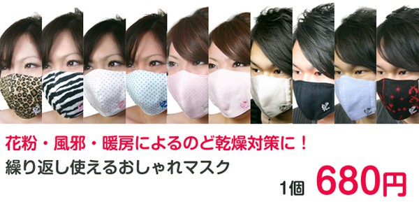 Les accros du masque chirurgical