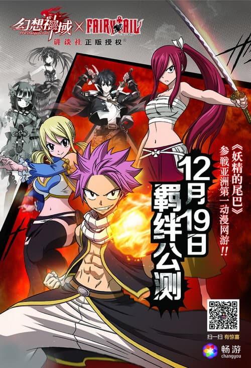 [AURA KINGDOM ASIA] Adaptation du manga Fairy Tail dans le jeu
