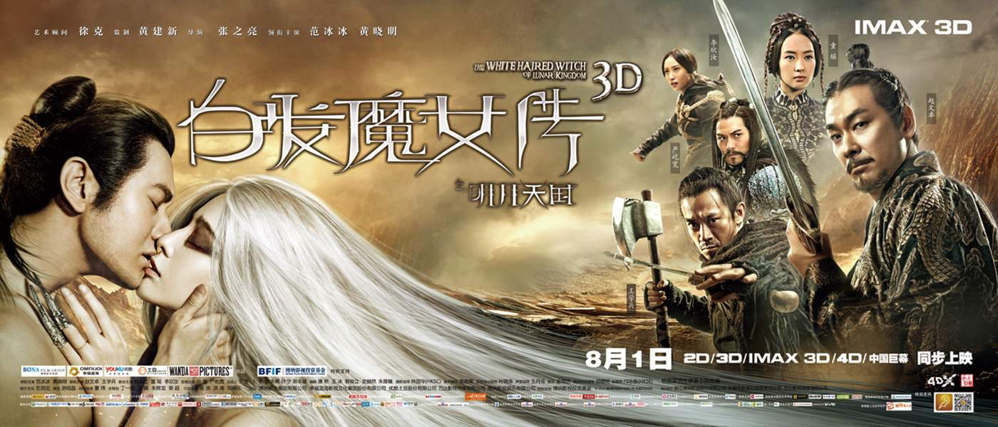[FILM HK] The white haired witch of lunar kingdom